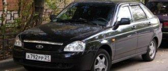 Автомобиль марки Приора